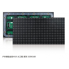 SMD RGB OUTDOOR H10 1/2 Scan Big Project Series  320X160